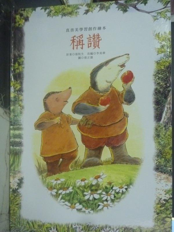 【書寶二手書T3/少年童書_ZBO】稱讚_張秋生