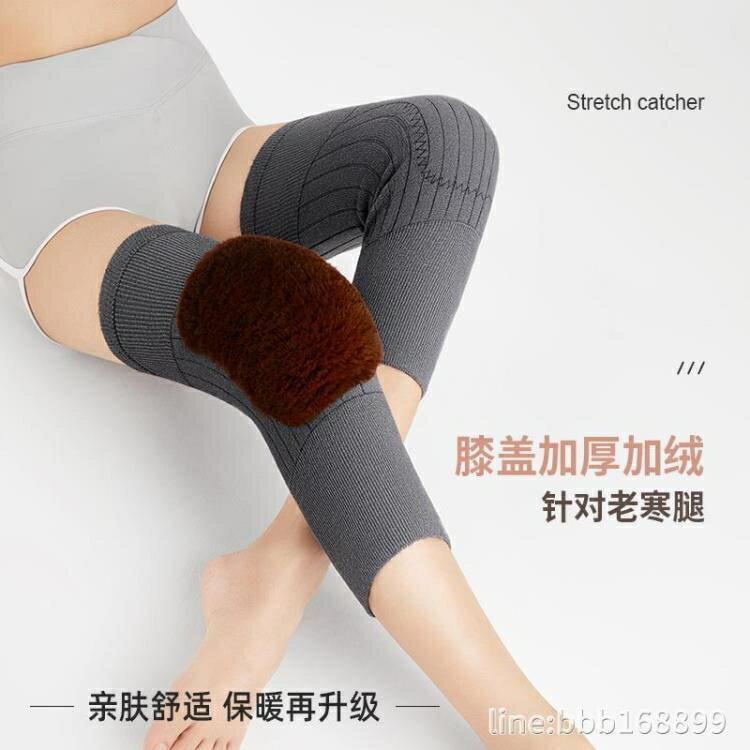 護膝套 南極人羊毛絨護膝蓋護套保暖男女漆自發熱老年人