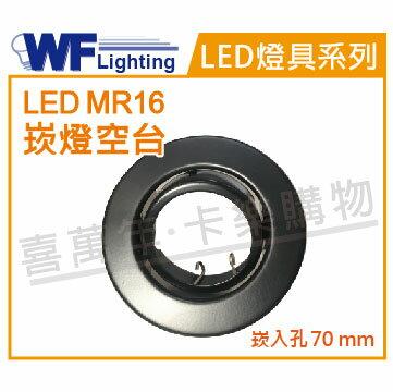 舞光 DL-41018B 7cm 黑鐵 MR16 崁燈 空台  WF430405