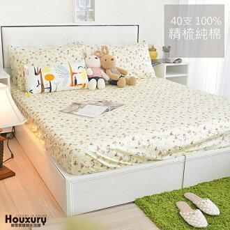 【田園香頌】雙人床包組 100%精梳純棉 - HOUXURY寢具生活購物網