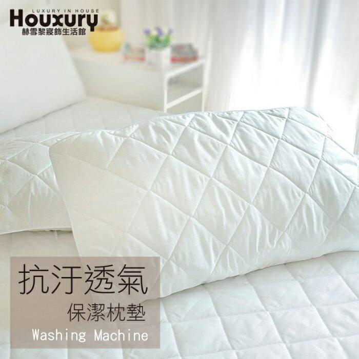 抗汙透氣保潔枕墊/Houxury品牌自製款