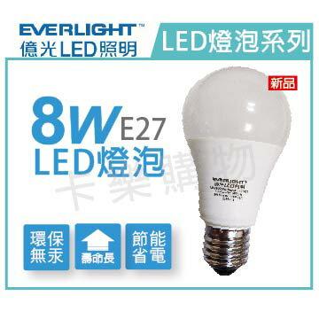 EVERLIGHT億光 LED 8W 3000K 黃光 全電壓 E27 球泡燈  EV520049