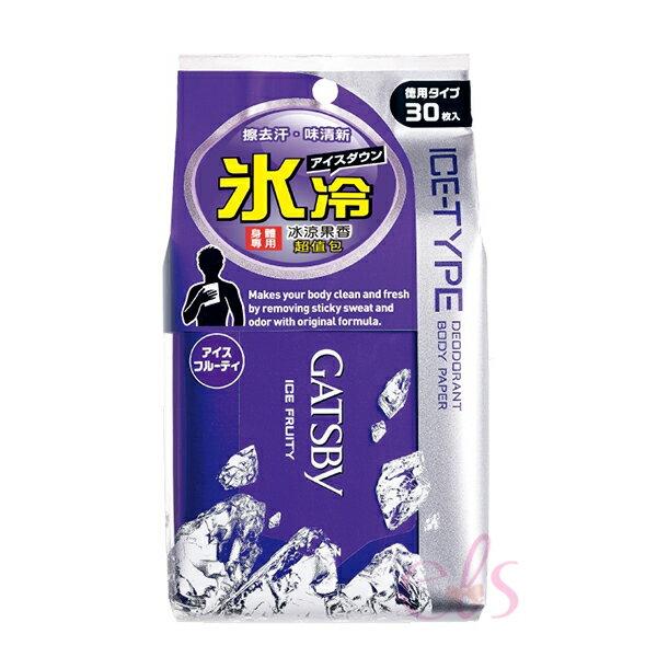 GATSBY體用抗菌濕巾(冰涼果香)超值包30張入☆艾莉莎ELS☆
