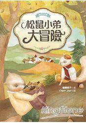 松鼠小弟大冒險 (樂活故事屋1)