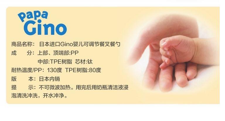 GINO 可調角度幼兒專用叉子-熊【悅兒園婦幼生活館】 4