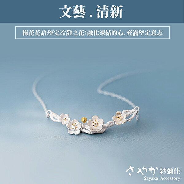 SAYAKA 日本飾品專賣:【Sayaka紗彌佳】純銀文創風格手工製梅花造型項鍊