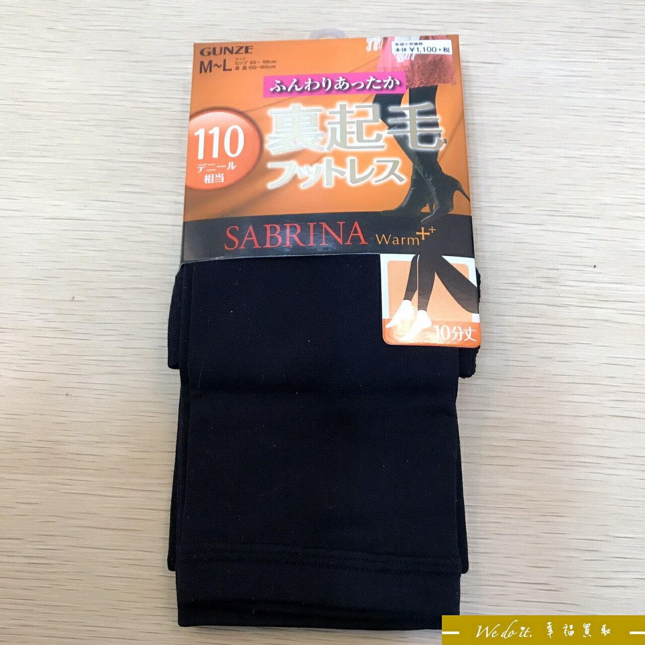 日本製 GUNZE X SABRINA Warm+ 110丹 裹起毛 顯瘦保暖褲襪-10分丈-M~L