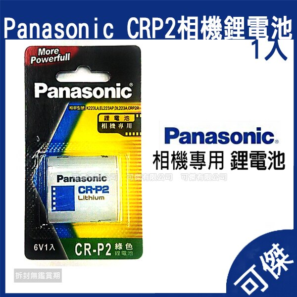 Panasonic 國際牌 CR-P2 6V 一次鋰電池 CRP2 相機專用 鋰電池 DL223A 24H快速出貨 可傑