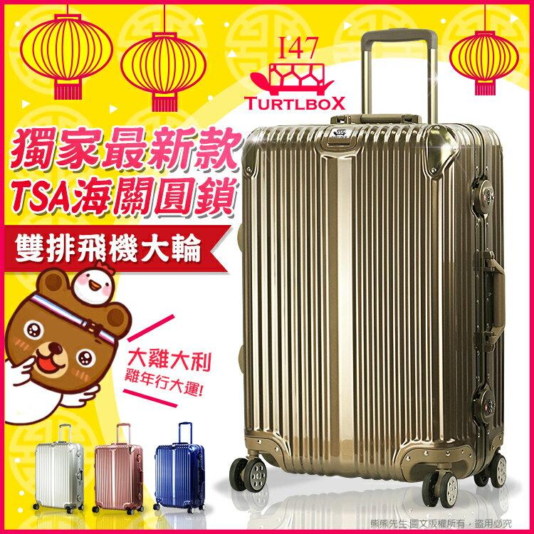 《熊熊先生》 特托堡斯Turtlbox超值推薦 29吋 鋁框 147 行李箱旅行箱I47 大雙輪 德國圓形旋轉密碼鎖 立體隔層