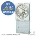【配件王】日本代購 TOSHIBA 東芝 VRW-25X2 窗型換氣扇 排風扇 可吸可排式~安裝簡單 附防蟲網 勝 永用牌 ALASKA 阿拉斯加