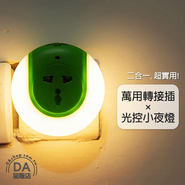 《DA量販店》飯店 民宿 萬能 轉接 插頭 光控 LED 小夜燈 萬能插頭 床頭燈 光感燈 感應燈 白光(V50-1437)