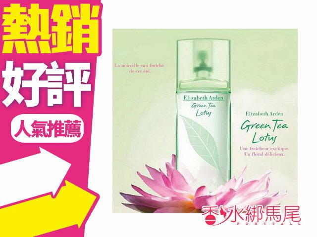 Elizabeth Arden 雅頓 綠茶 限量香氛 綠茶 蓮花 女性淡香水 100ml TESTER◐香水綁馬尾◐
