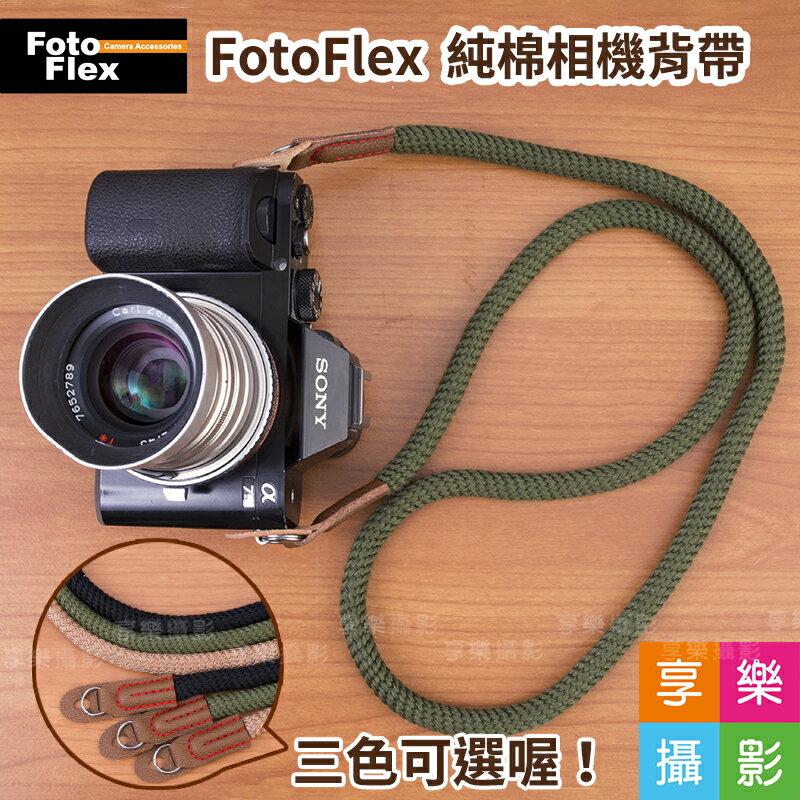 [享樂攝影]FotoFlex 純棉相機背帶 黑色/抹茶色/淺米色 復古 文清 舒適背帶 底片相機