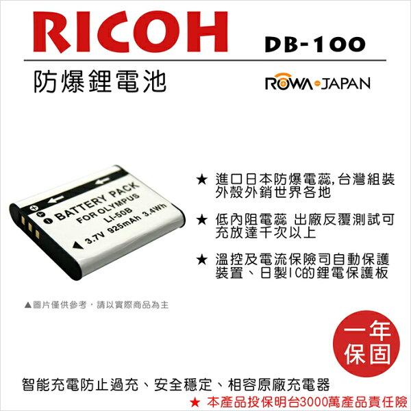 攝彩@樂華RICOHDB-100電池DB100(LI50B)外銷日本原廠電池可充保固一年全新公司貨