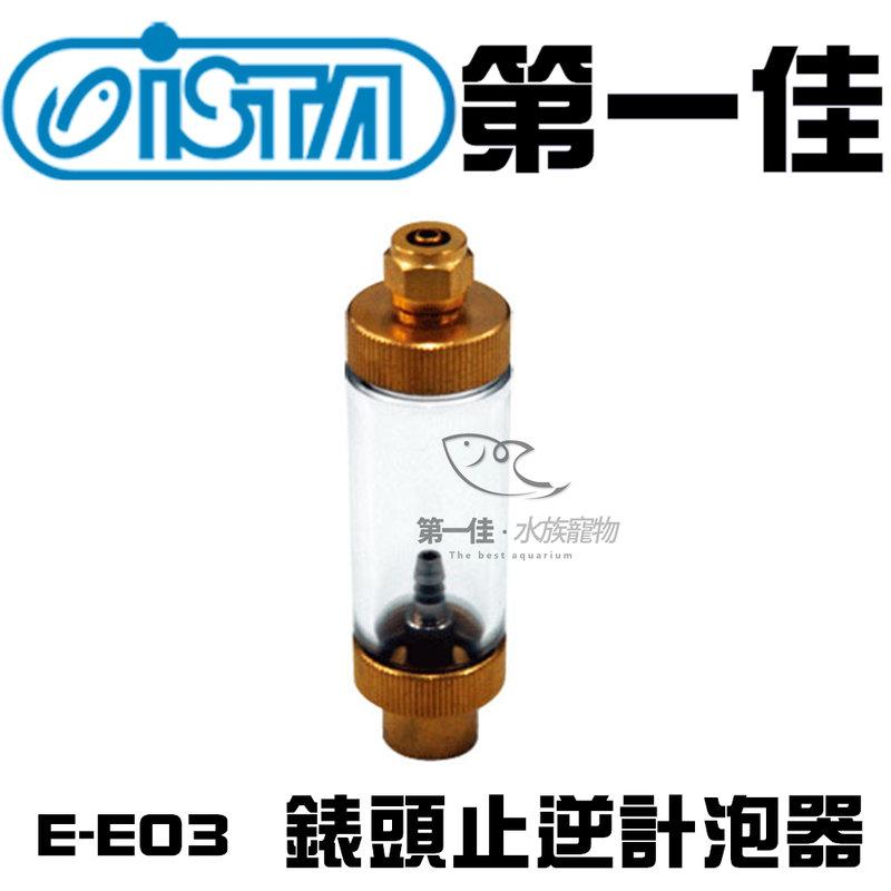 [第一佳水族寵物] 台灣伊士達ISTA【錶頭止逆計泡器 E-E03】二氧化碳 計泡器止逆閥雙效 耐酸鹼 耐摔不易破裂