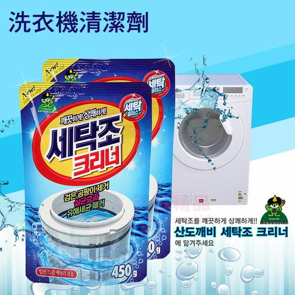 韓國 山鬼怪 SANDOKKAEBI 洗衣機清潔劑 450g/包 洗衣機槽清洗劑 洗衣槽清潔 抗菌 清潔【特價】§異國精品§