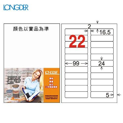 必購網:必購網【longder龍德】電腦標籤紙22格LD-851-W-A白色105張影印雷射貼紙兩盒免運