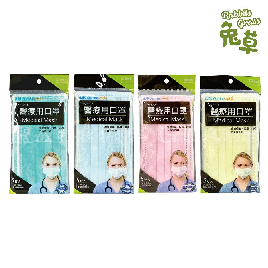 永猷 醫療用口罩(未滅菌) 成人 一包5片 : 粉色、黃色、天藍色、綠色