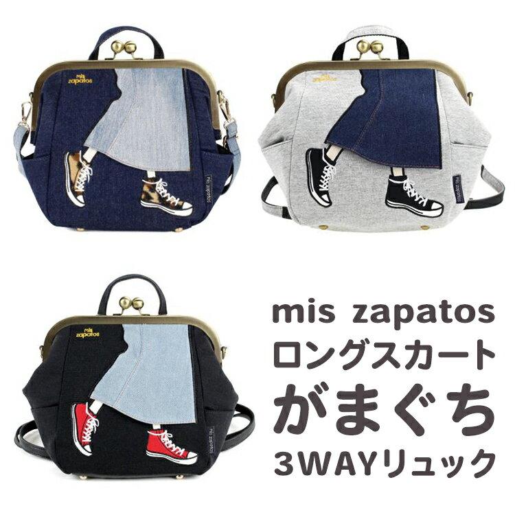 日本mis zapatos / 長裙x帆布鞋設計多功能休閒背包 / b6586 / 日本必買 日本樂天代購直送 0
