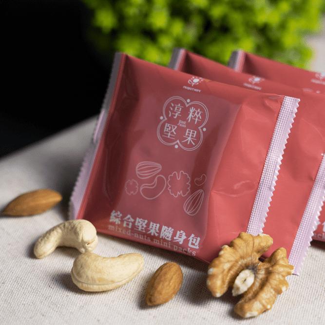 原味綜合堅果隨身包 20小包【成就希望工程】