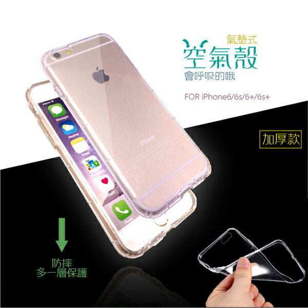 iPhone66s6+Plus5.5i6+空氣空壓殼氣墊殼氣囊保護殼防摔軟殼加厚款TPU透明套