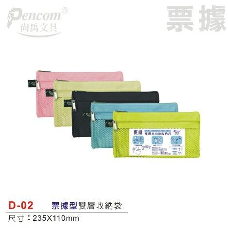 【尚禹 PENCOM 收納袋】尚禹 D-02 (票據) 雙層多功能收納袋 - 限時優惠好康折扣