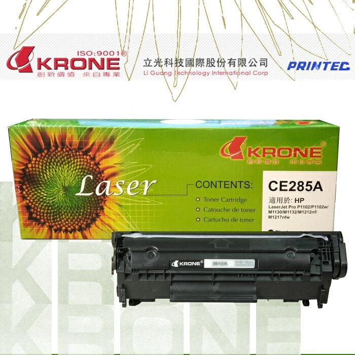 立光KRONE KR-HP-CE285A 環保碳粉匣 黑色 印表機碳粉夾 適用HP LaserJet Pro P1102/P1102W/M1130/M1132/M1212nf/M1217nfw/TIS..