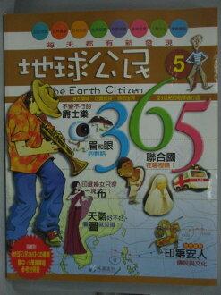 【書寶二手書T1/少年童書_XBQ】地球公民365_第5期_爵士樂等