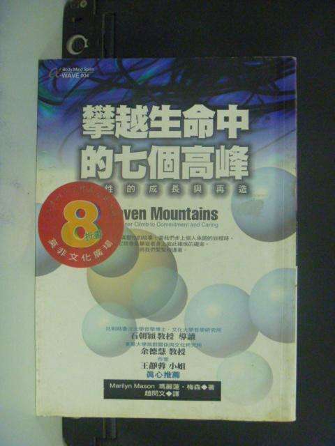 【書寶二手書T4/心靈成長_NBP】攀越生命中的七個高峰_瑪麗蓮.梅森