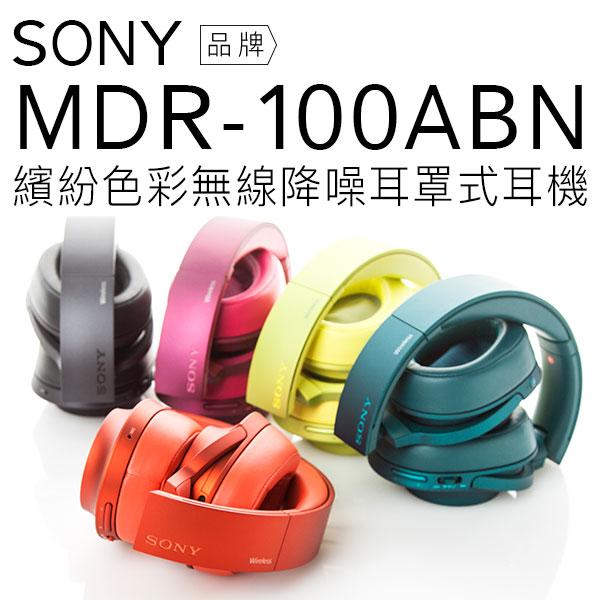 【6期0利率-隨附原廠硬殼包及旅行袋】SONY 耳罩式耳機 MDR-100ABN 無線 藍芽 降噪【公司貨】