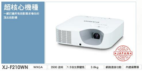 AviewS-CASIO XJ-F210WN投影機/3000流明/WXGA/免換燈泡,日本製造 1