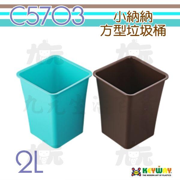 【九元生活百貨】聯府 C5703 小納納方型垃圾桶/2L 收納桶
