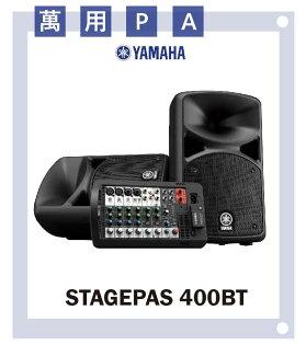 【非凡樂器】YAMAHASTAGEPAS400BTPA音響組高音質喇叭公司貨保固