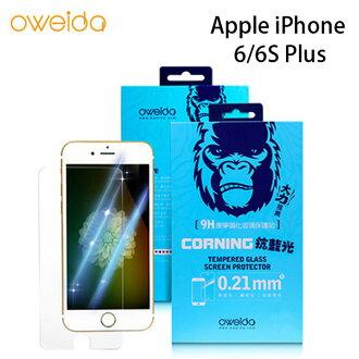【oweida-BGCN】Apple iPhone 6 Plus / Apple iPhone 6S Plus 5.5吋 0.21mm 康寧抗藍光玻璃螢幕保護貼