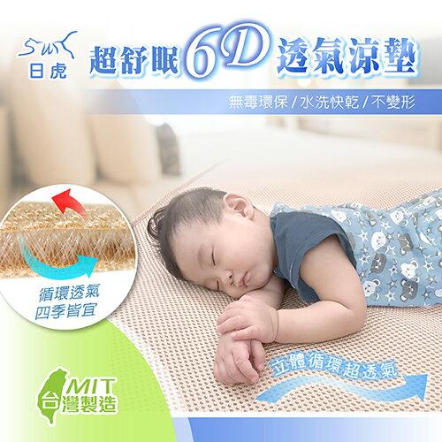 日虎 MIT超舒眠6D透氣涼墊 可水洗 / 無甲酫 / 抑菌防蟎超透氣