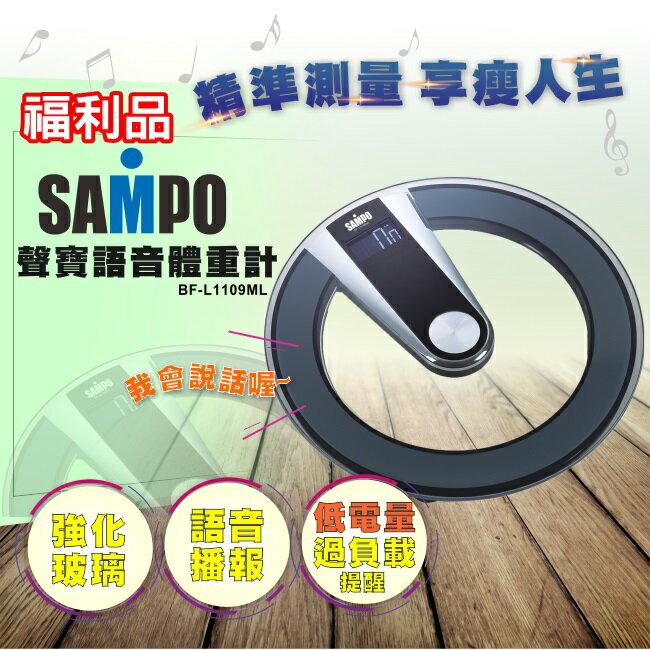 (福利品)【聲寶】語音體重計BF-L1109ML 保固免運-隆美家電