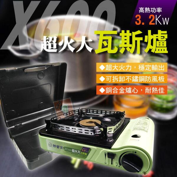 橙漾夯生活ORGLIFE:ORG《SD1222b》高熱功率3.2KW~促銷!瓦斯爐卡式瓦斯爐卡式爐露營野餐戶外用品迷你卡式瓦斯爐