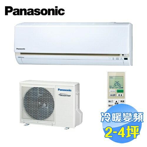 國際 Panasonic LJ系列 冷暖變頻 一對一分離式冷氣 CS~LJ22YA2