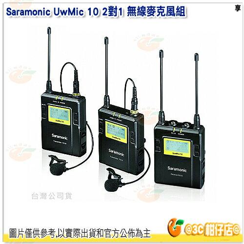 Saramonic UwMic 10 2對1 無線麥克風組 LCD 錄音 頻道 TX10 RX10