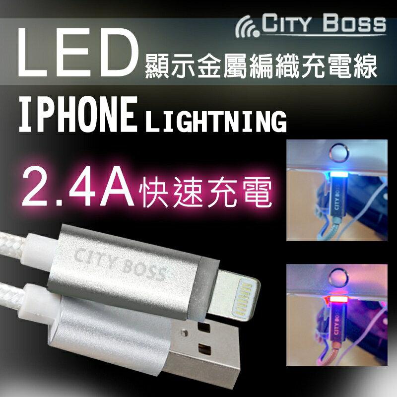 2.4A 快速充電 LED 防過充 APPLE 8PIN USB 鋁合金 編織 高速傳輸線/1.2米/充電/資料傳輸/數據線/充電線/傳輸線/電源線/iPhone iPad iPod/TIS購物館