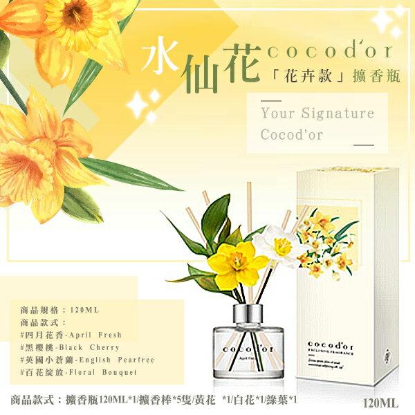 韓國cocod'or 水仙花 花卉款擴香瓶120ml