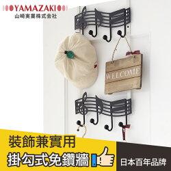 日本【YAMAZAKI】Note第二樂章門後掛架★掛鉤/衣架/門後掛勾/包包架/萬用掛架