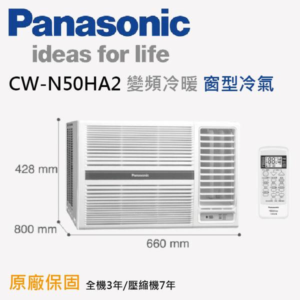 【滿3千,15%點數回饋(1%=1元)】Panasonic 國際牌 變頻 冷暖 右吹 窗型 冷氣 CW-N50HA2 (適用坪數約7-10坪、5.0KW)