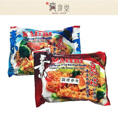 【純素】印尼 MAITRI 素泡麵 / 素食乾撈麵 / 良心快熟麵  原味 / 辣味(85g)