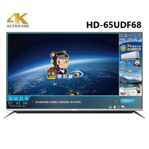 HERAN 禾聯  65吋 4K智慧聯網LED液晶顯示器 HD-65UDF68 - 限時優惠好康折扣