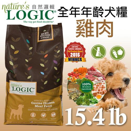 ayumi愛犬生活-寵物精品館:《logic自然邏輯》全種類犬適用-低敏雞肉15.4LB狗飼料[免運]