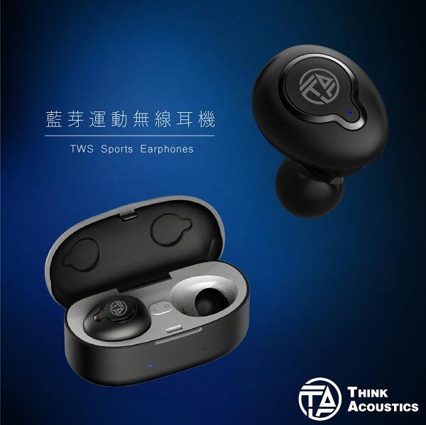 時尚新流感『台灣品牌TA』藍芽運動無線耳機運動耳機藍芽耳機手機耳機防潑水慢跑健身可超商取貨