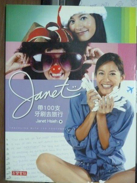 【書寶二手書T4/地圖_QHF】Janet帶100支牙刷去旅行_Janet Hsieh