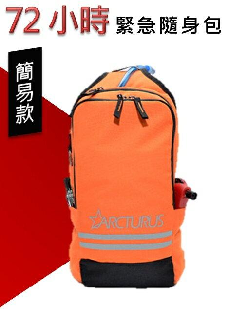 72小時緊急救難包  / 簡易急難包:單肩 / 簡配, 地震/火災