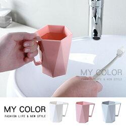 杯子 塑膠杯 塑料杯 洗漱杯 浴室 刷牙杯 茶杯 水杯 設計  防摔 情侶杯 居家 浴室用品 隨手杯  旅行 馬克杯 環保 幾何 菱形 漱口杯 ♚MY COLOR♚【L050-2】